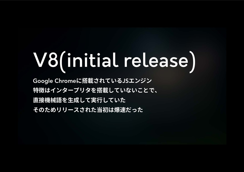 V8(initial release) Google Chromeח䵧鯹ׁ׸גְ׷JSؒٝآ...