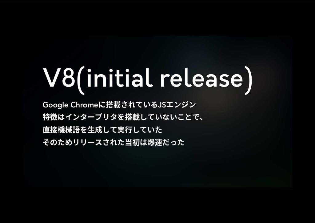 V8(initial release) Google Chromeח䵧鯹ׁגְJSؒٝآ...