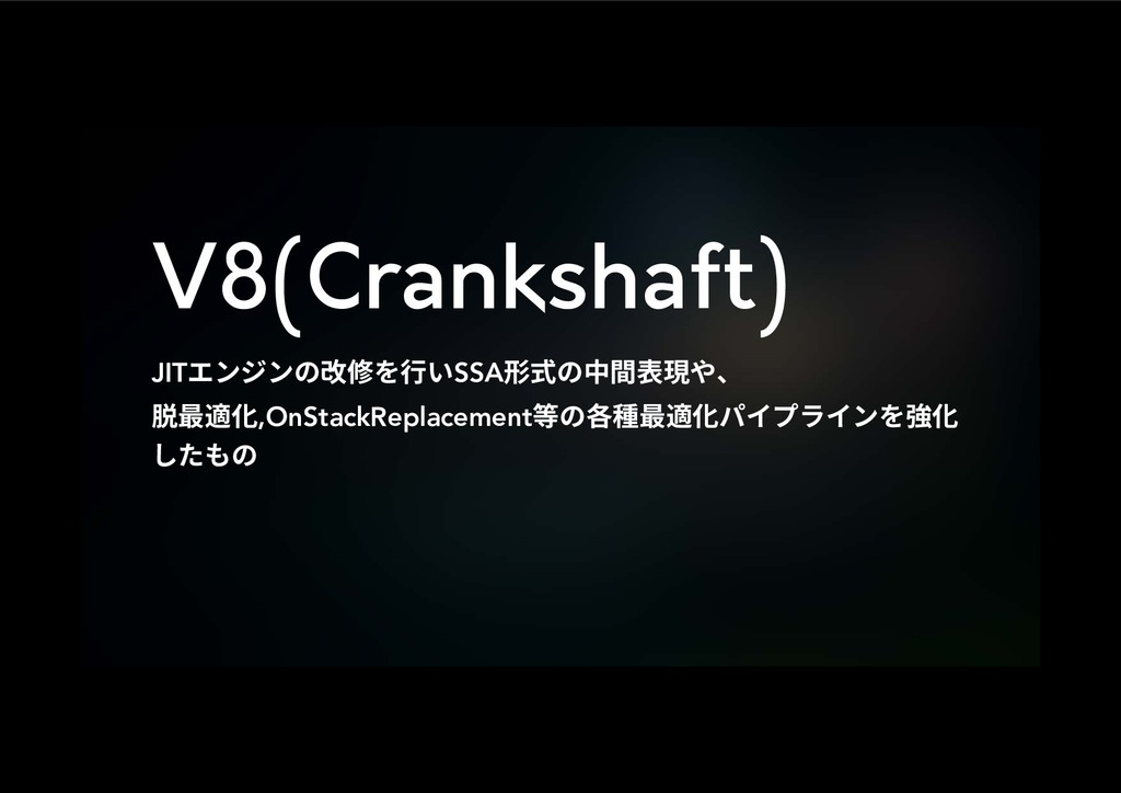 V8(Crankshaft) JITؒٝآٝך何⥜遤ְSSA䕎䒭ך⚥邌植װծ 膴剑黝⻉,...