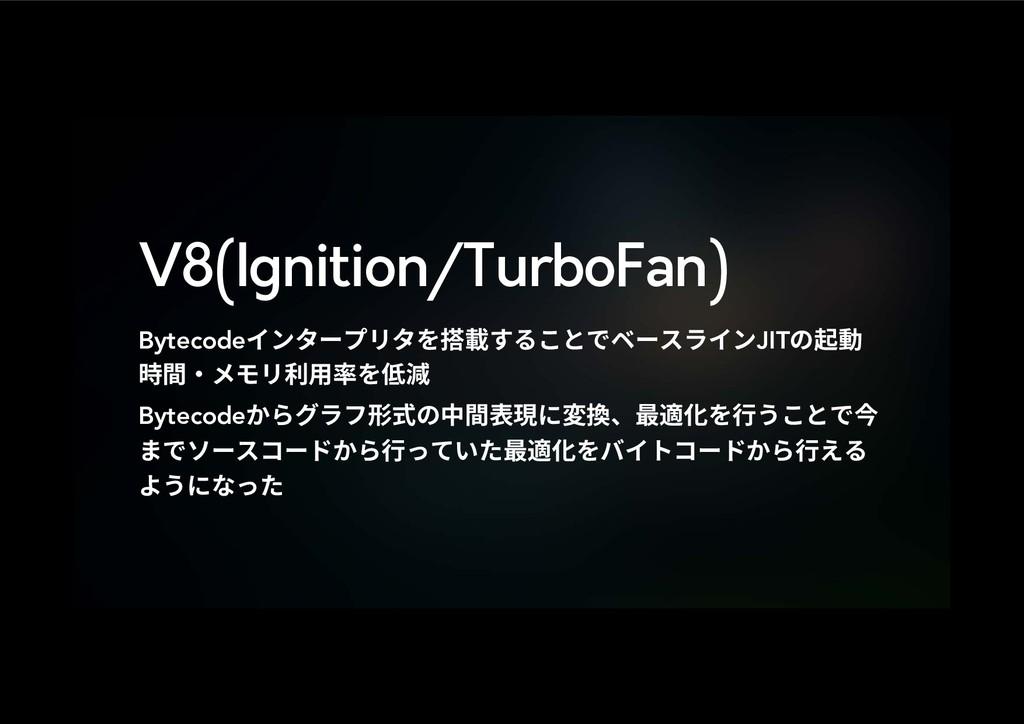 V8(Ignition/TurboFan) Bytecode؎ٝة٦فٔة䵧鯹ֿׅהדك...