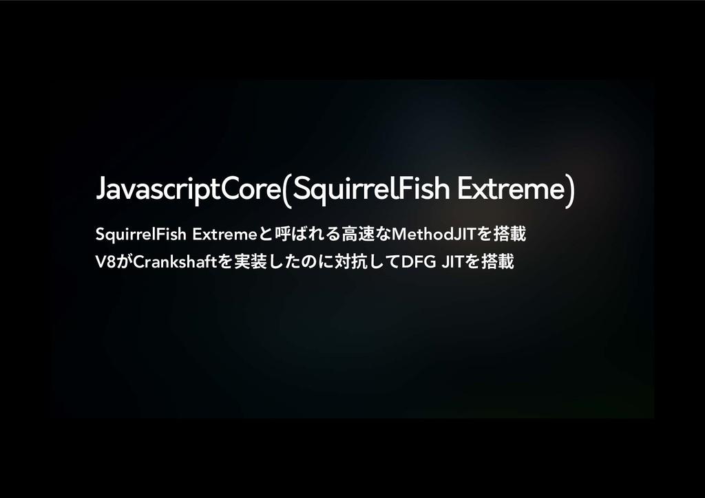 JavascriptCore(SquirrelFish Extreme) SquirrelF...