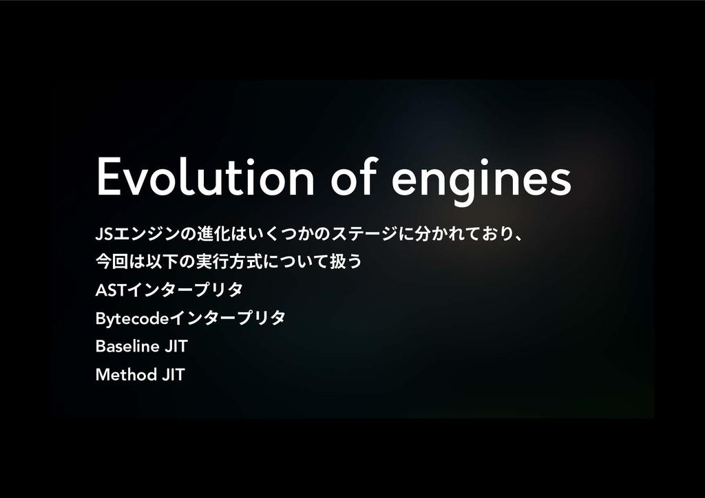 Evolution of engines JSؒٝآٝך鹌⻉כְֻאַךأذ٦آחⴓַגֶ...