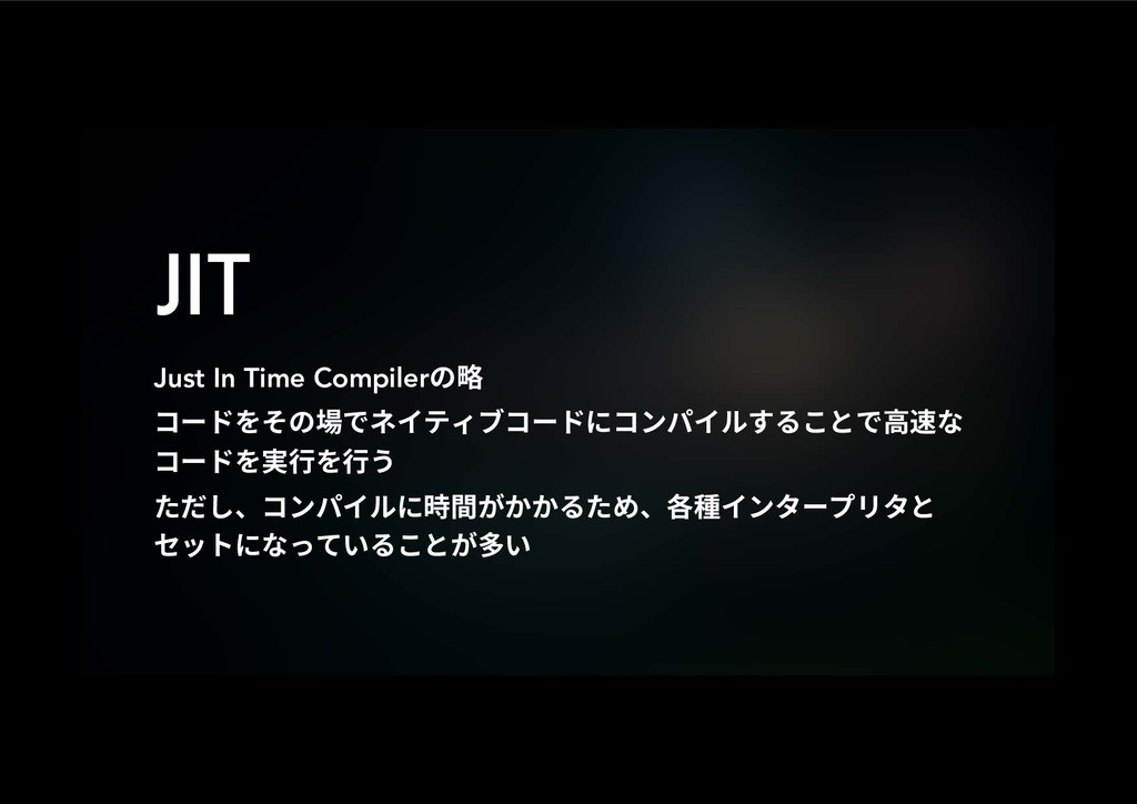 JIT Just In Time Compilerך殛 ٦سך㜥דط؎ذ؍ـ٦سח...