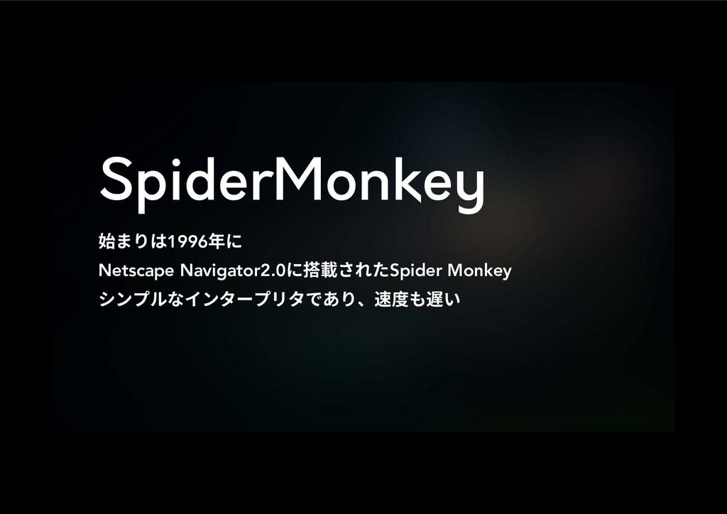 SpiderMonkey 㨣תכ1996䎃ח Netscape Navigator2.0ח...