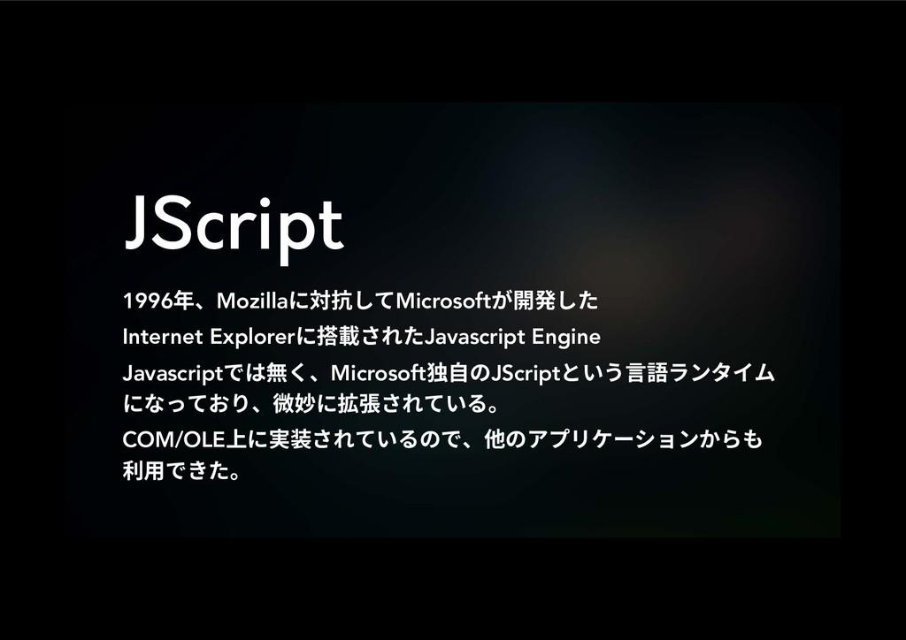 JScript 1996䎃ծMozillaח㼎䫑׃גMicrosoftָ涪׃ Inter...