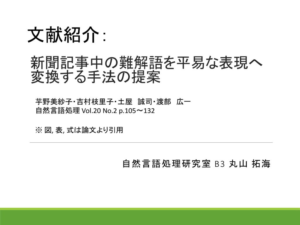 新聞記事中の難解語を平易な表現へ 変換する手法の提案 自然言語処理研究室 B3 丸山 拓海 文...