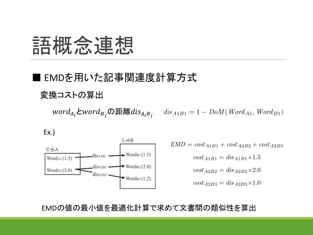 語概念連想 ■ EMDを用いた記事関連度計算方式 変換コストの算出 23 と45 の距離234...