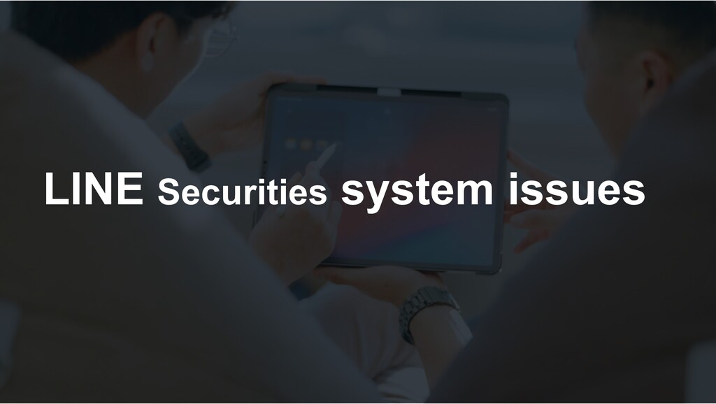 LINE Securities system issues