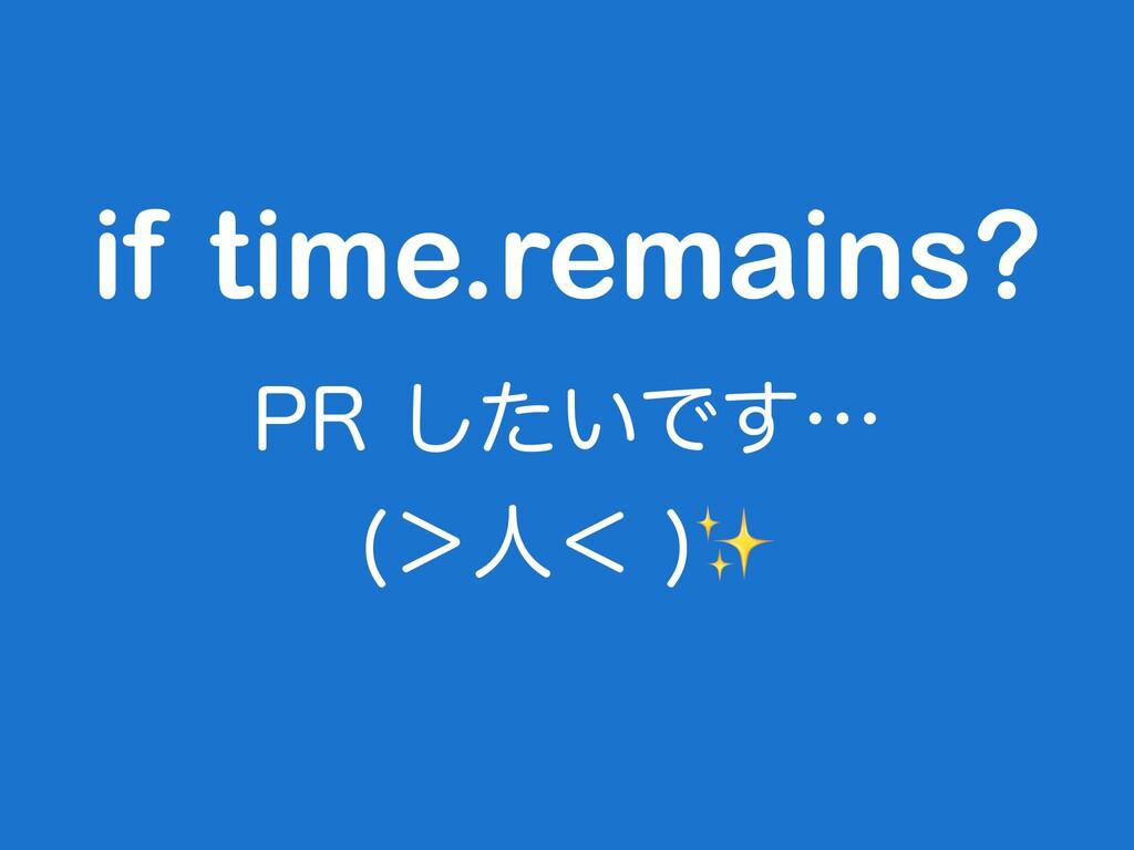 13͍ͨ͠Ͱ͢ʜ 'ਓʻ ✨ if time.remains?