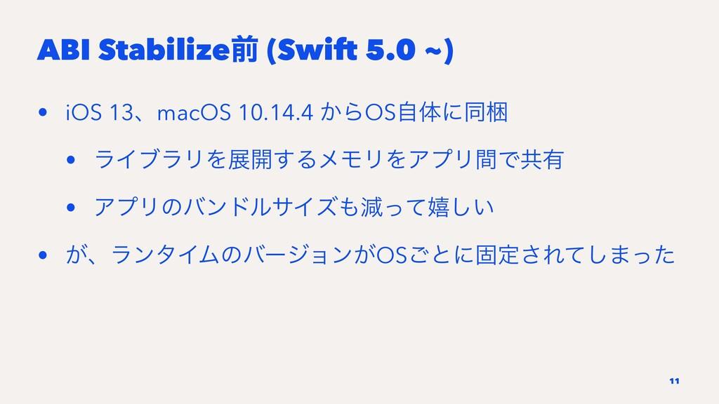 ABI Stabilizeલ (Swift 5.0 ~) • iOS 13ɺmacOS 10....