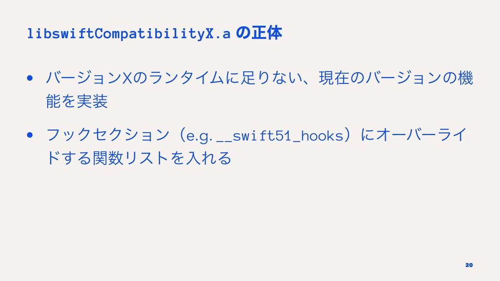 libswiftCompatibilityX.a ͷਖ਼ମ • όʔδϣϯXͷϥϯλΠϜʹΓͳ...