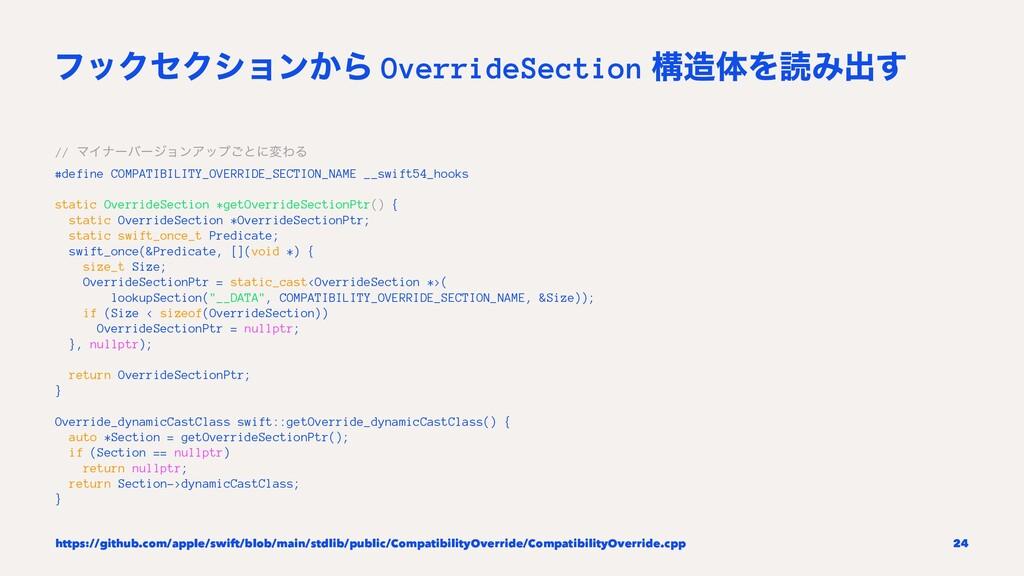 ϑοΫηΫγϣϯ͔Β OverrideSection ߏମΛಡΈग़͢ // ϚΠφʔόʔδϣ...