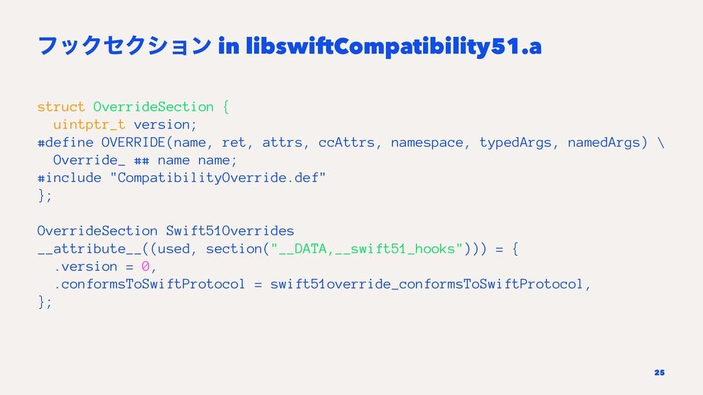 ϑοΫηΫγϣϯ in libswiftCompatibility51.a struct Ov...