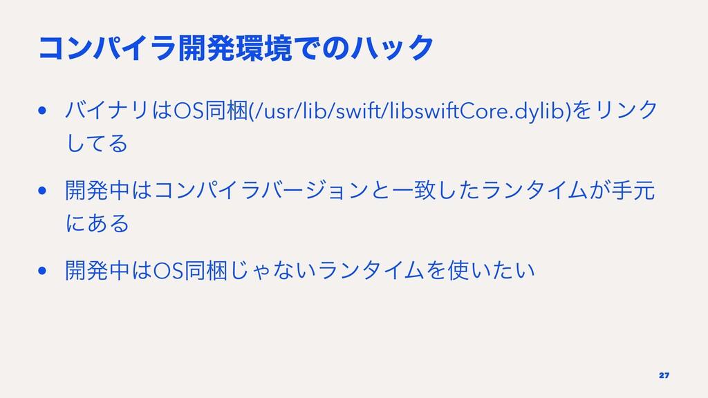 ίϯύΠϥ։ൃڥͰͷϋοΫ • όΠφϦOSಉࠝ(/usr/lib/swift/libsw...