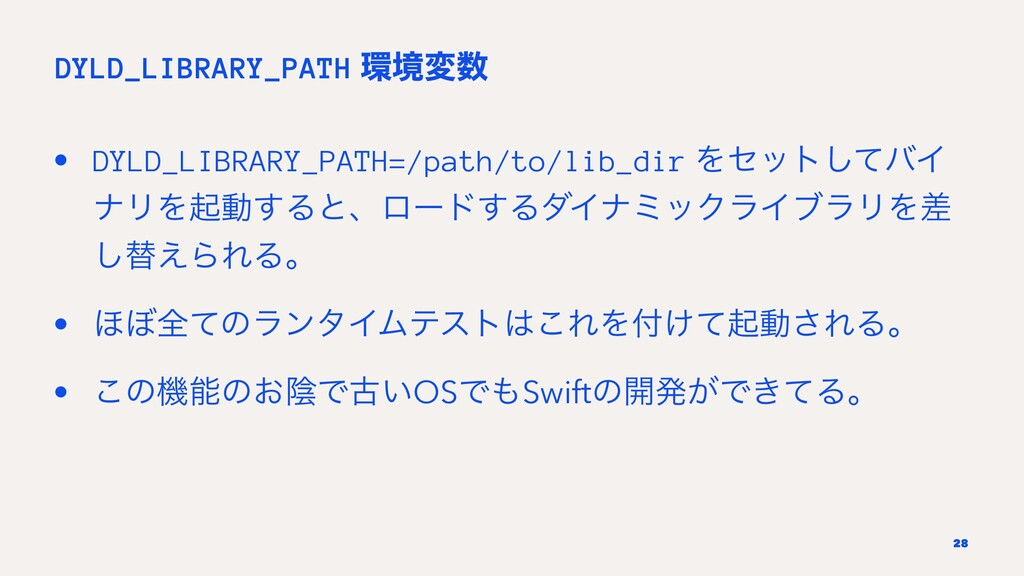 DYLD_LIBRARY_PATH ڥม • DYLD_LIBRARY_PATH=/pat...