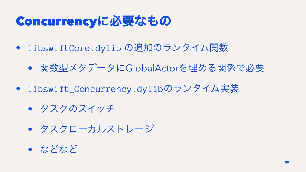 Concurrencyʹඞཁͳͷ • libswiftCore.dylib ͷՃͷϥϯλΠ...