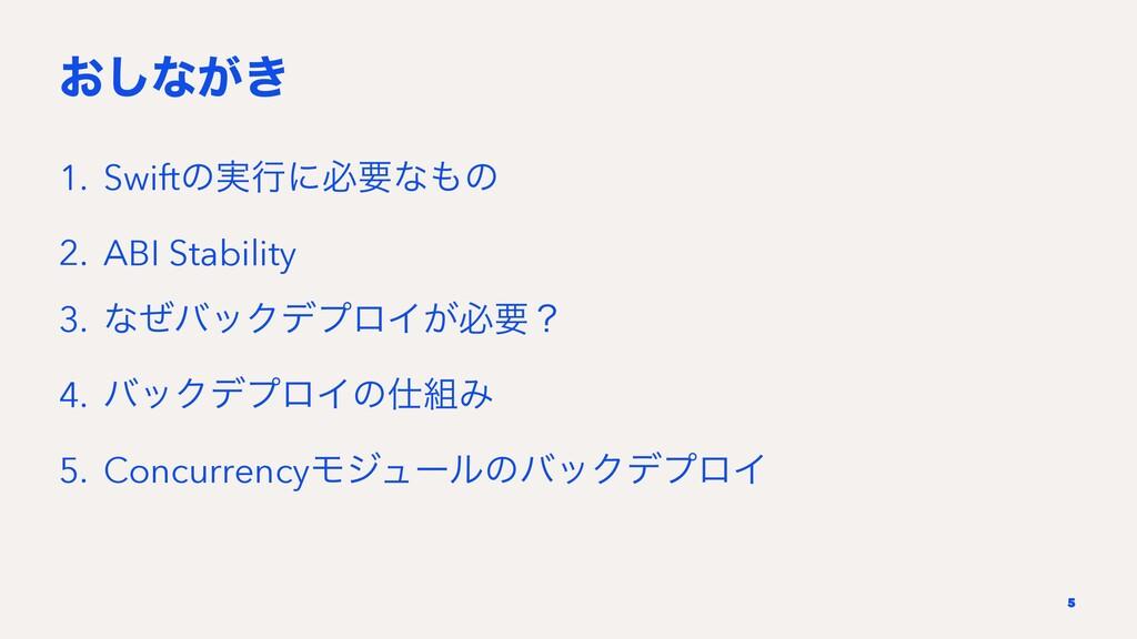 ͓͠ͳ͕͖ 1. Swiftͷ࣮ߦʹඞཁͳͷ 2. ABI Stability 3. ͳͥό...