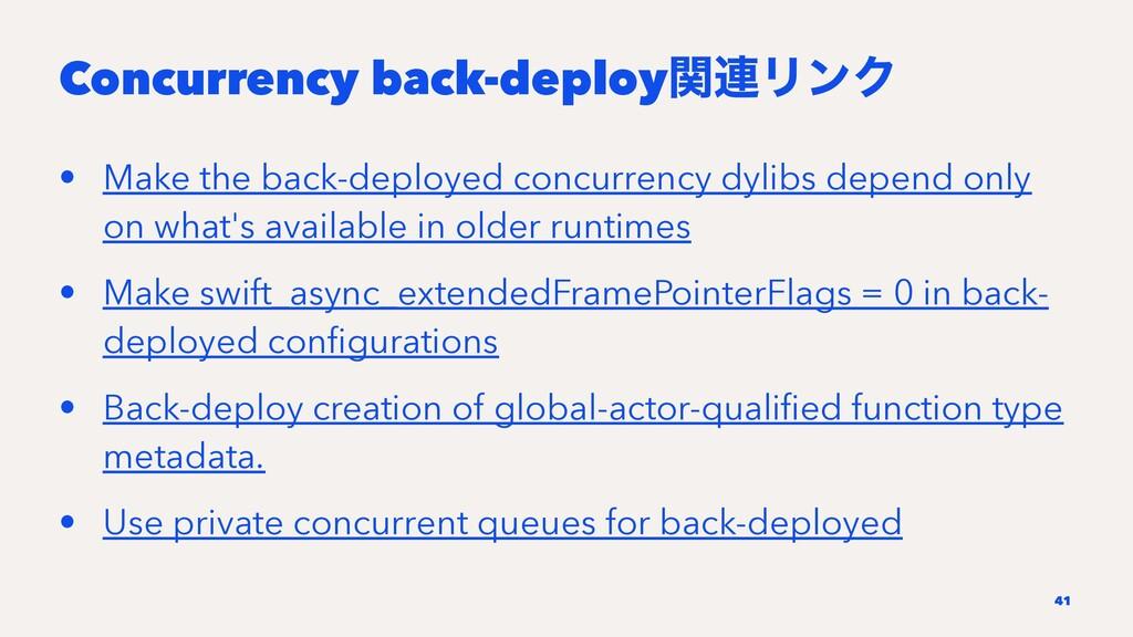 Concurrency back-deployؔ࿈ϦϯΫ • Make the back-de...