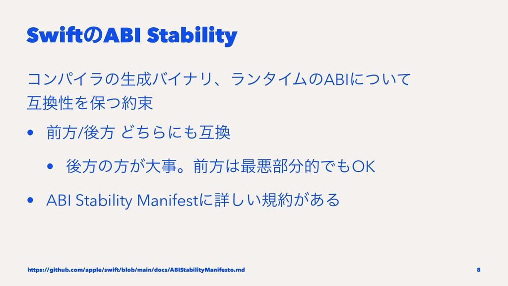 SwiftͷABI Stability ίϯύΠϥͷੜόΠφϦɺϥϯλΠϜͷABIʹ͍ͭͯ ...