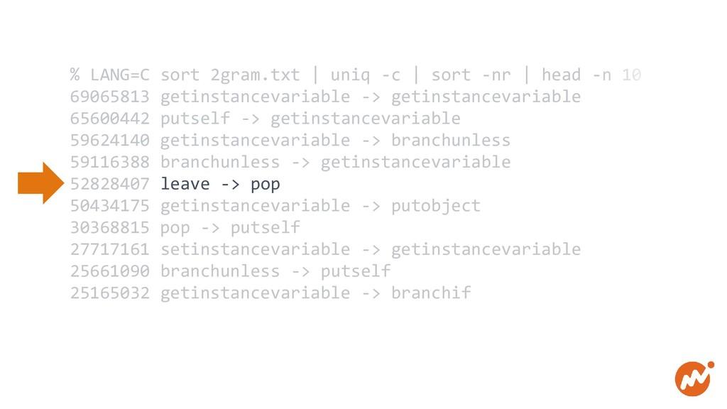 % LANG=C sort 2gram.txt | uniq -c | sort -nr | ...