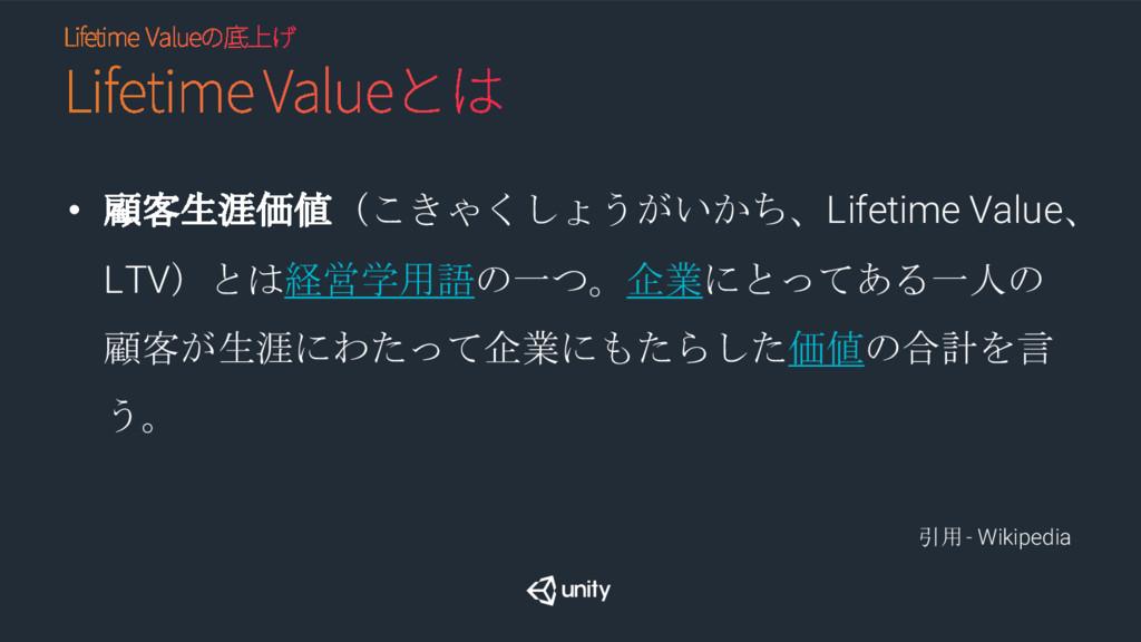 • 顧客生涯価値(こきゃくしょうがいかち、Lifetime Value、 LTV)とは経営学用...