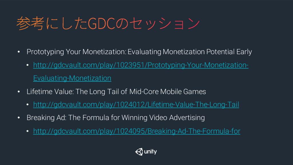 • Prototyping Your Monetization: Evaluating Mon...