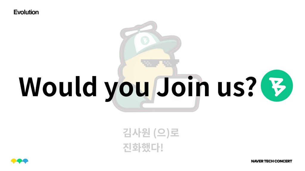김사원 (으)로 진화했다! Evolution Would you Join us?
