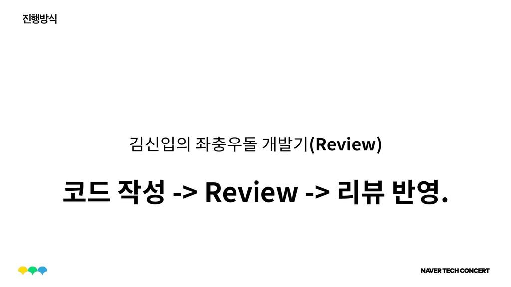 김신입의 좌충우돌 개발기(Review) ೯ߑध 코드 작성 -> Review -> 리...