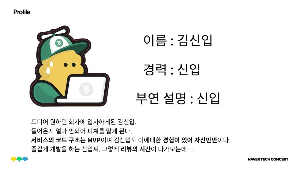 이름 : 김신입 경력 : 신입 부연 설명 : 신입 드디어 원하던 회사에 입사하게된 김...