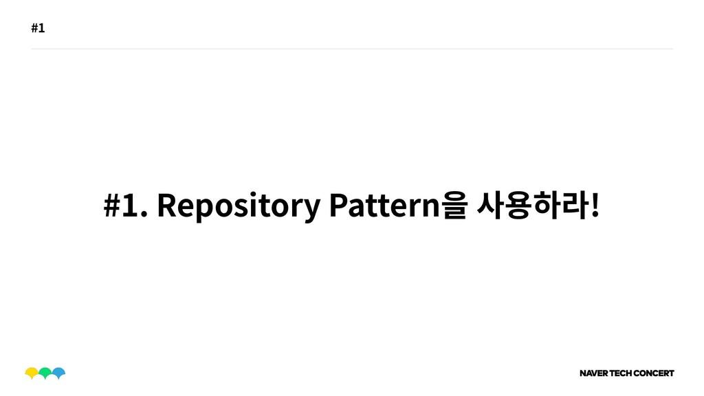 #1 #1. Repository Pattern을 사용하라!