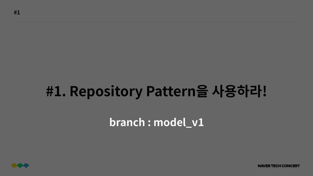 #1 #1. Repository Pattern을 사용하라! branch : model...