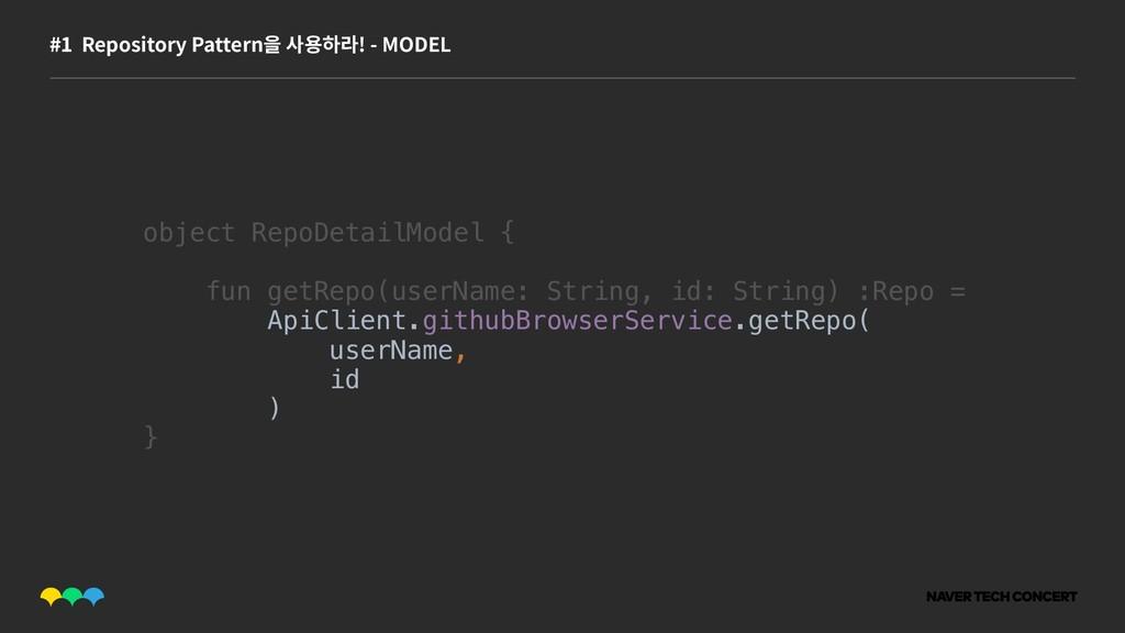 #1 #1 Repository Pattern을 사용하라! - MODEL object ...