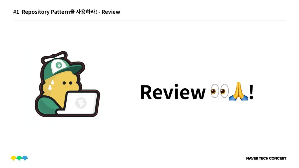 #1 Repository Pattern을 사용하라! - Review Review !