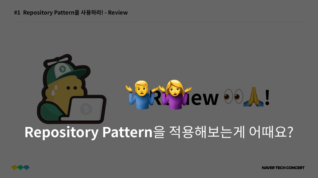 #1 Repository Pattern을 사용하라! - Review Review ! ...