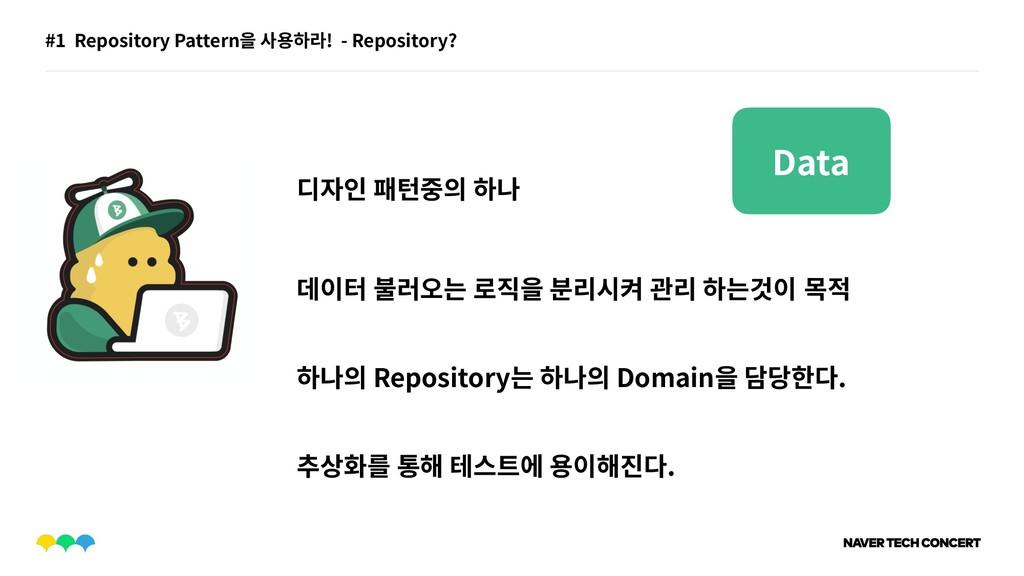 Data #1 Repository Pattern을 사용하라! - Repository?...