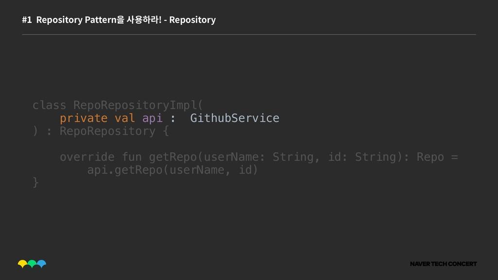 #1 #1 Repository Pattern을 사용하라! - Repository cl...