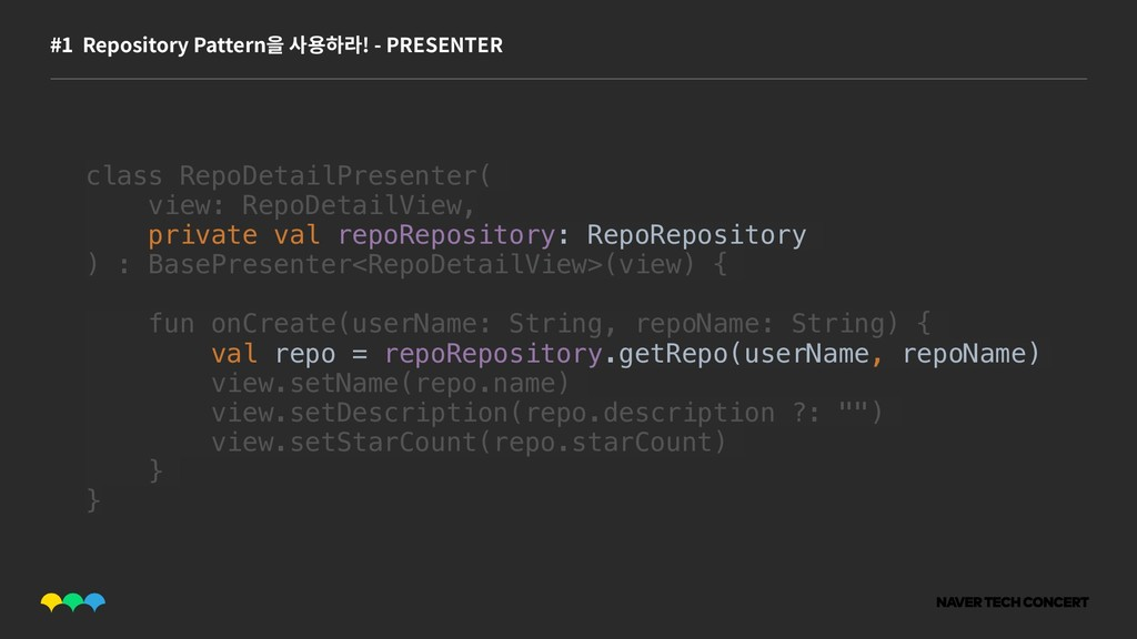 #1 #1 Repository Pattern을 사용하라! - PRESENTER cla...