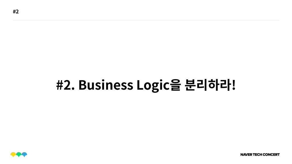 #2 #2. Business Logic을 분리하라!
