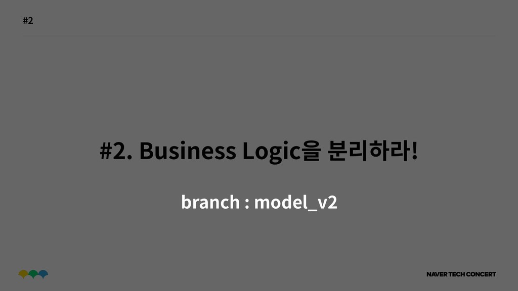 #2 #2. Business Logic을 분리하라! branch : model_v2