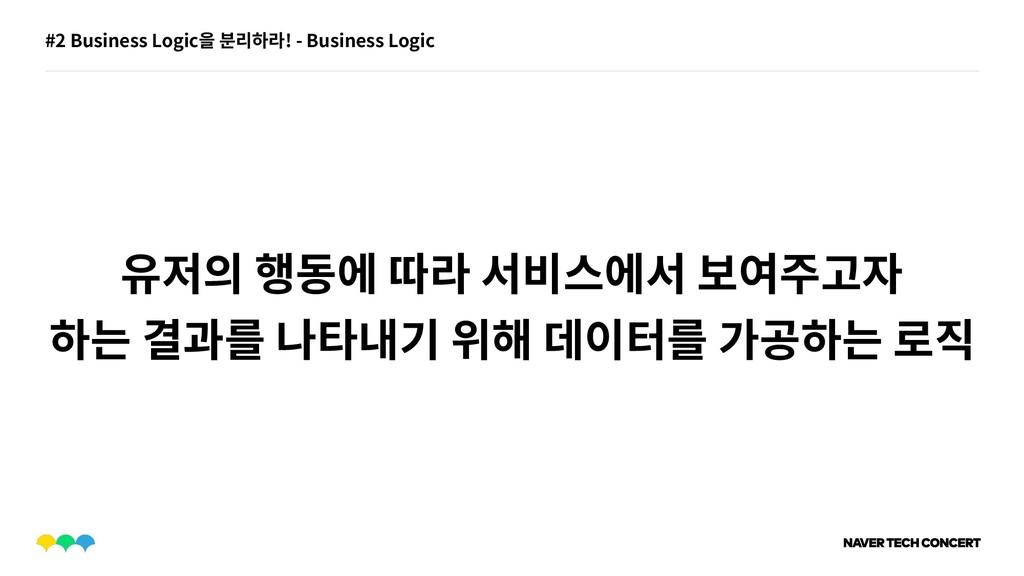 #2 Business Logic을 분리하라! - Business Logic 유저의 행...