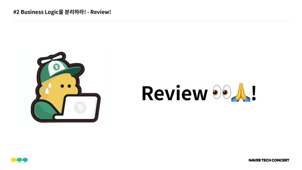Review ! #2 Business Logic을 분리하라! - Review!