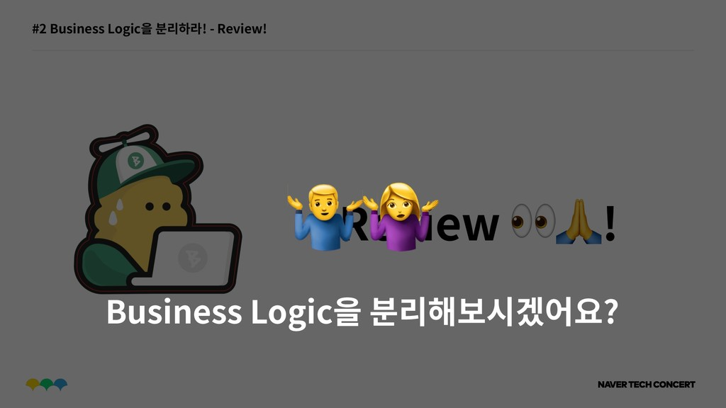 Review ! #2 Business Logic을 분리하라! - Review! Bus...