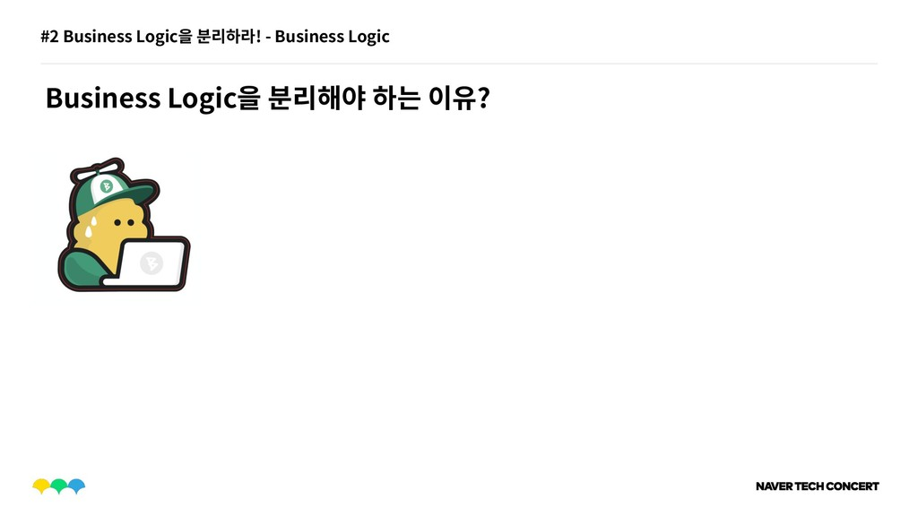#2 Business Logic을 분리하라! - Business Logic Busin...