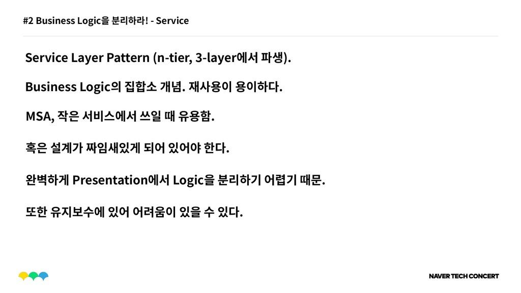 #2 Business Logic을 분리하라! - Service Service Laye...