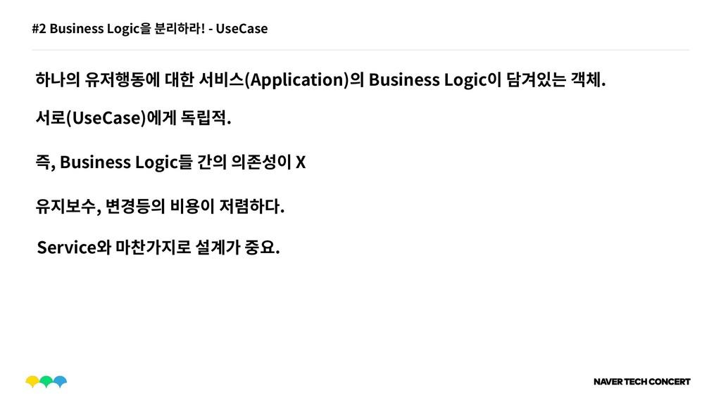 #2 Business Logic을 분리하라! - UseCase 서로(UseCase)에...
