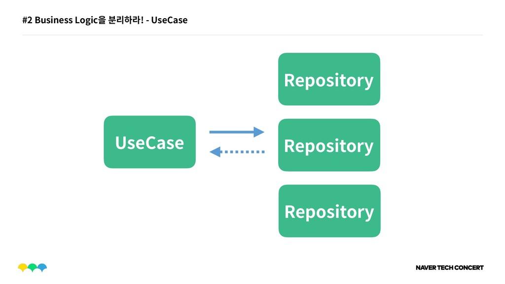 #2 Business Logic을 분리하라! - UseCase UseCase Repo...