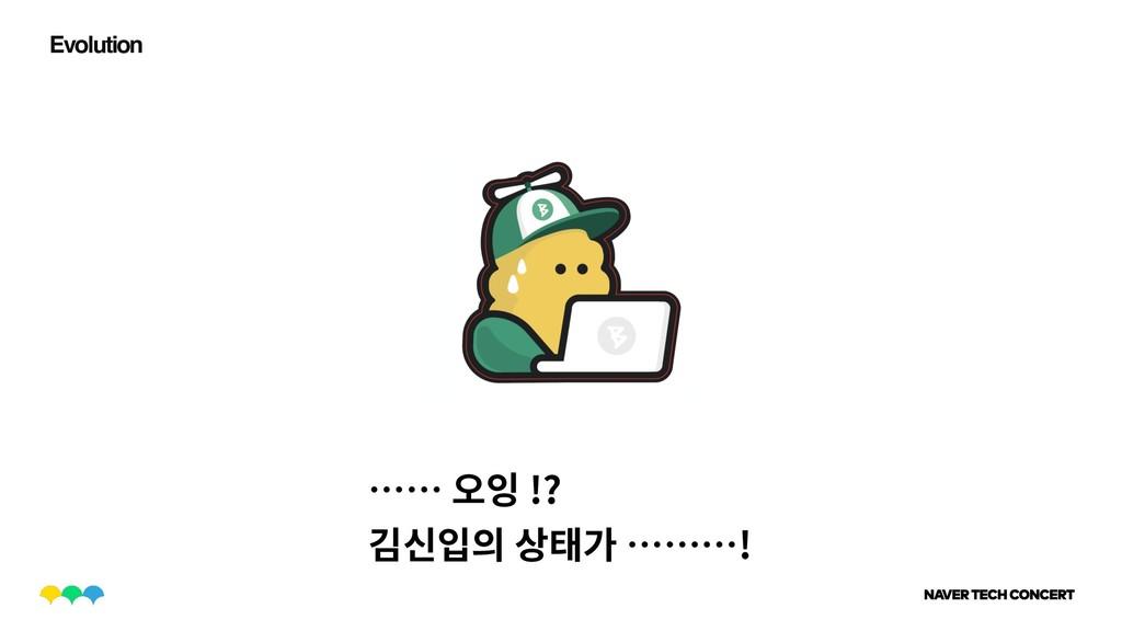 …… 오잉 !? 김신입의 상태가 ………! Evolution