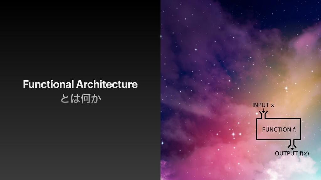 Functional Architecture ͱԿ͔