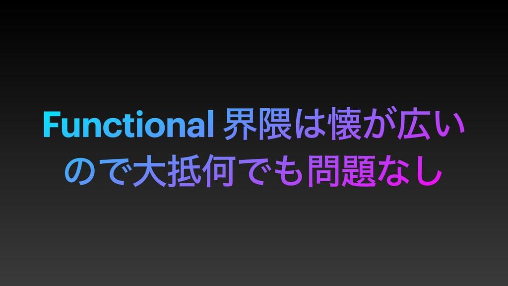 Functional ք۾ջ͕͍ ͷͰେԿͰͳ͠