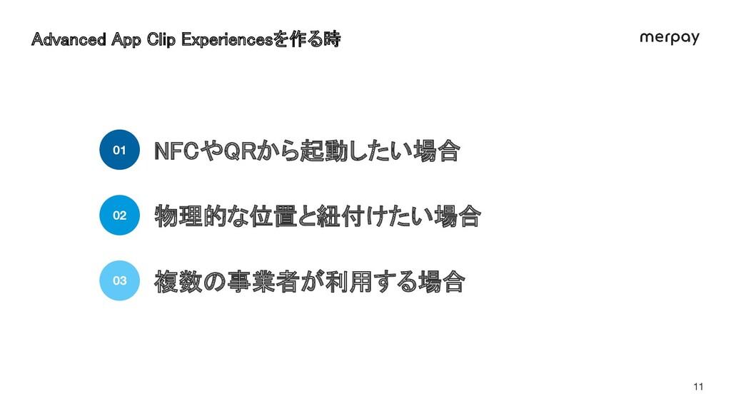 11 Advanced App Clip Experiencesを作る時 NFCやQRから起...